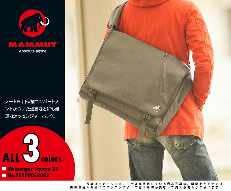 MAMMUT(マムート)のメッセンジャーバッグ