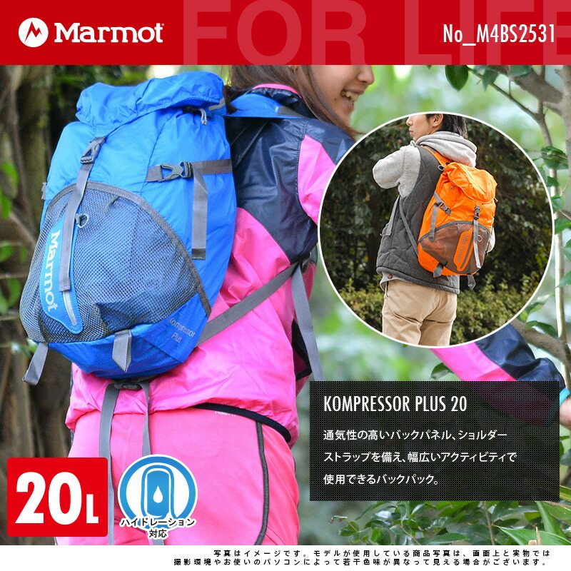 Marmot(マーモット)のリュックサック デイパック