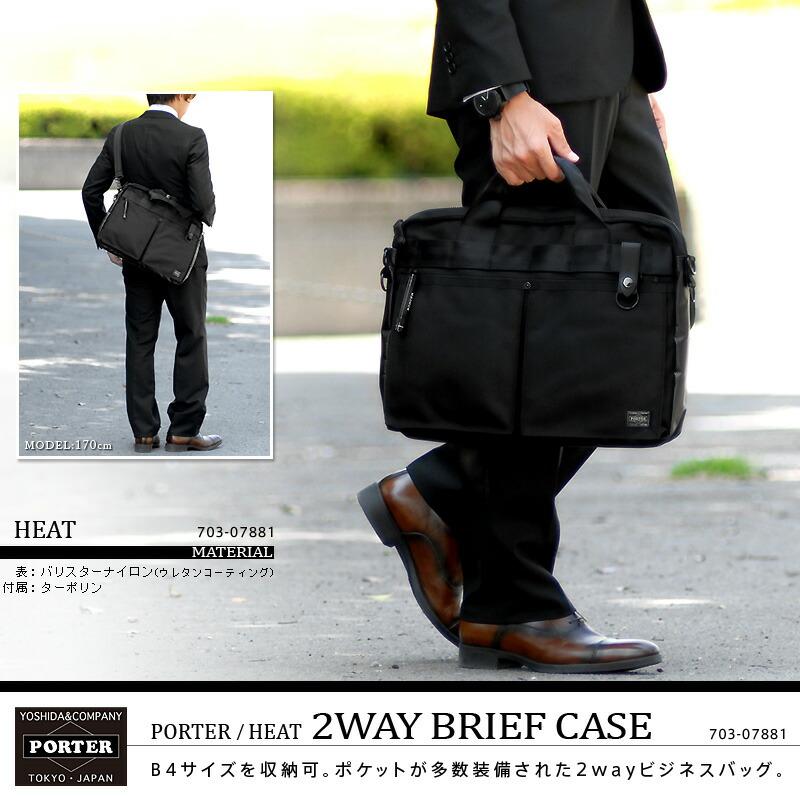 PORTER(ポーター)の2wayビジネスバッグ ブリーフケース