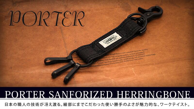 PORTER(ポーター)のキーホルダー