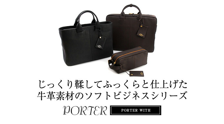 PORTER(ポーター)のビジネスバッグ ブリーフトートバッグ