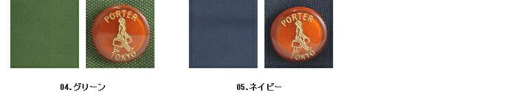 PORTER(ポーター)のサコッシュ ショルダーバッグ