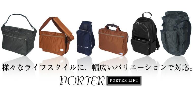 PORTER(ポーター)のビジネスバッグ