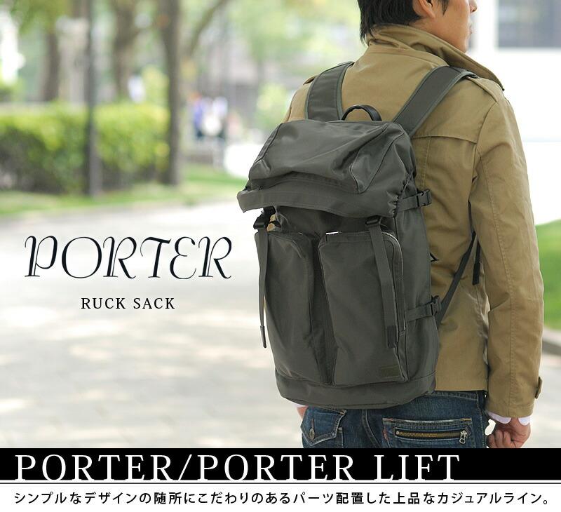 PORTER(ポーター)のリュックサック