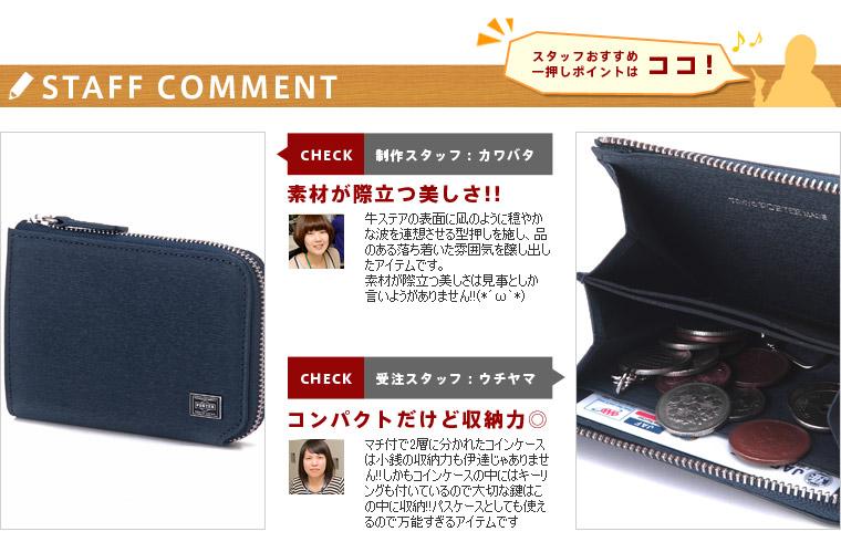 79b678a9caee 吉田カバン ポーター PORTER!コインケース&パスケース 【PORTER ...