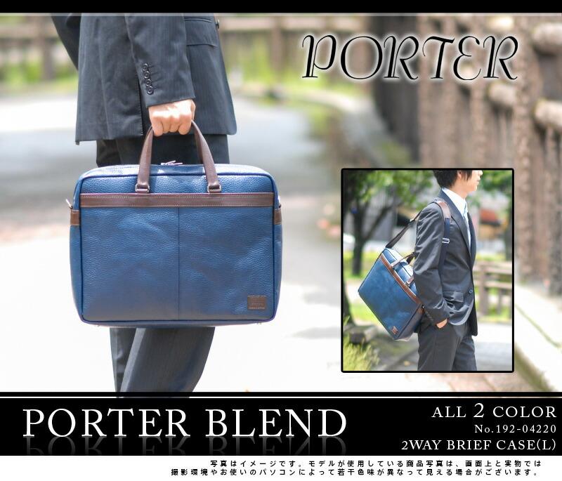 PORTER(ポーター)のブリーフケース ショルダーバッグ
