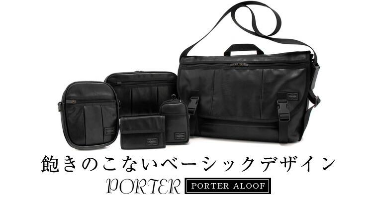 PORTER(ポーター)のボディバッグ