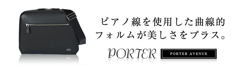 PORTER(ポーター)のブリーフケース