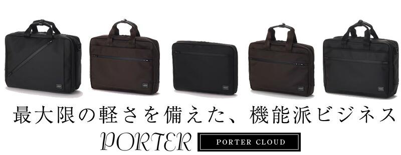 PORTER(ポーター)のブリーフケース ビジネスバッグ