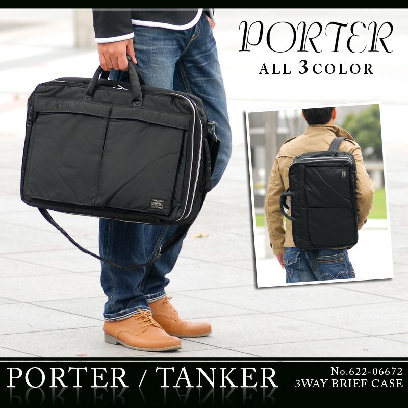 PORTER(ポーター)のビジネスバッグ リュックサック