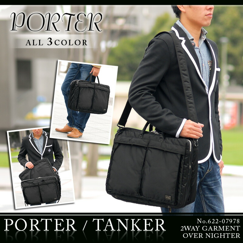 PORTER(ポーター)のガーメントオーバーナイター