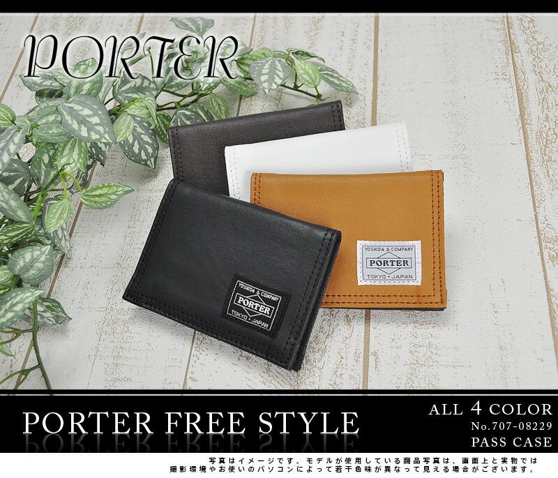 PORTER(ポーター)のパスケース
