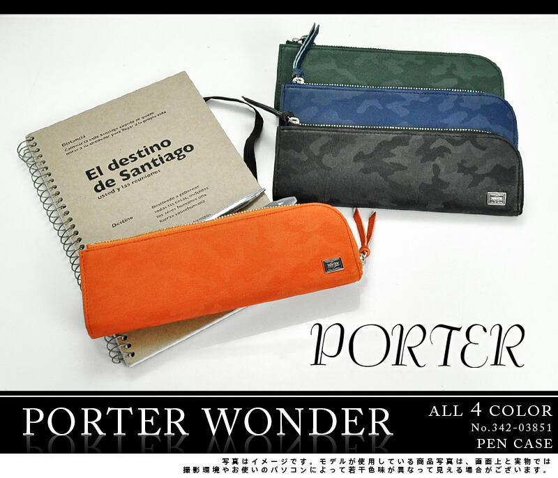 PORTER(ポーター)のペンケース 筆入れ