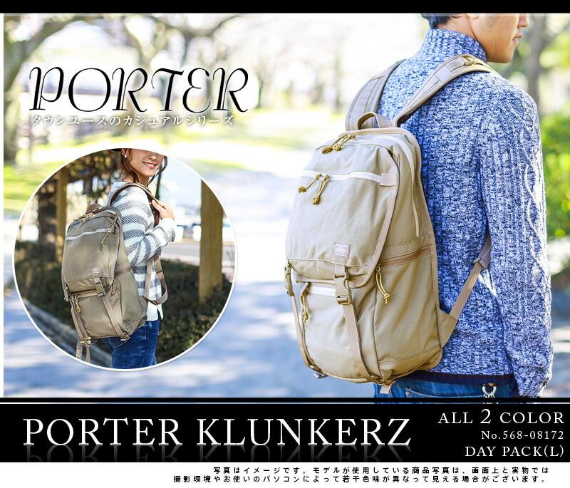 PORTER(ポーター)のデイパック