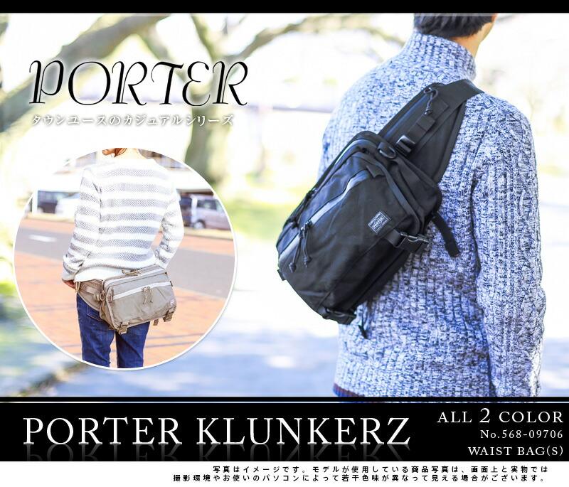 PORTER(ポーター)のウエストバッグ ボディバッグ