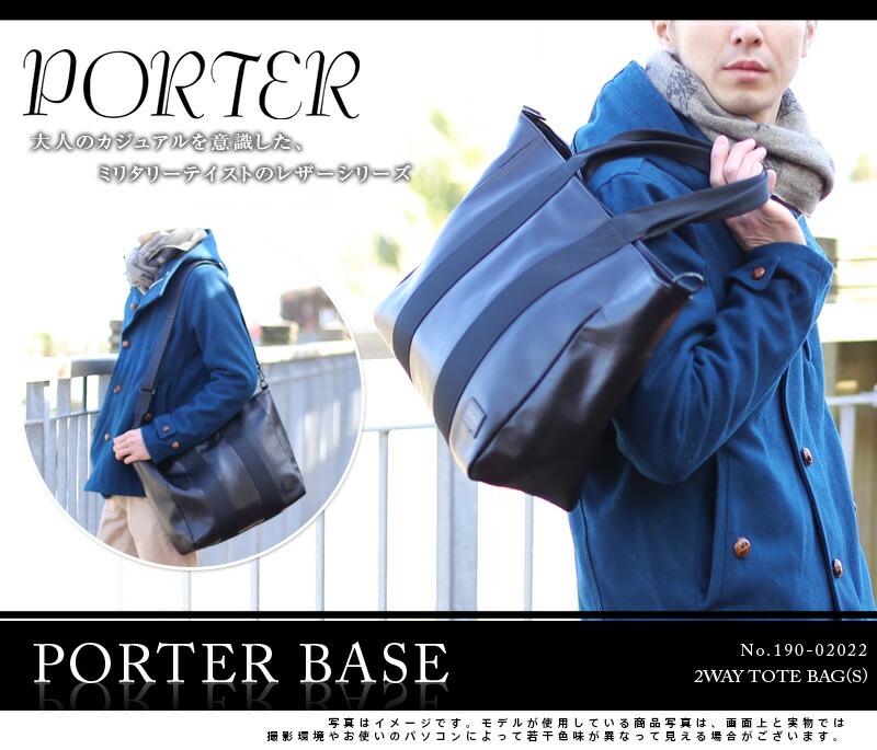 PORTER(ポーター)のトートバッグ ショルダーバッグ