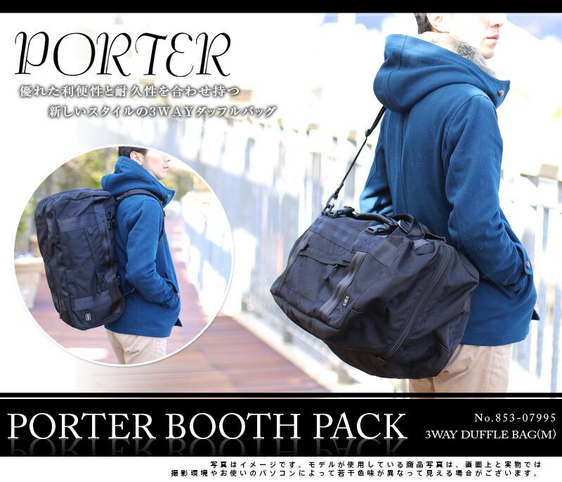 PORTER(ポーター)のダッフルバッグ ショルダー リュック