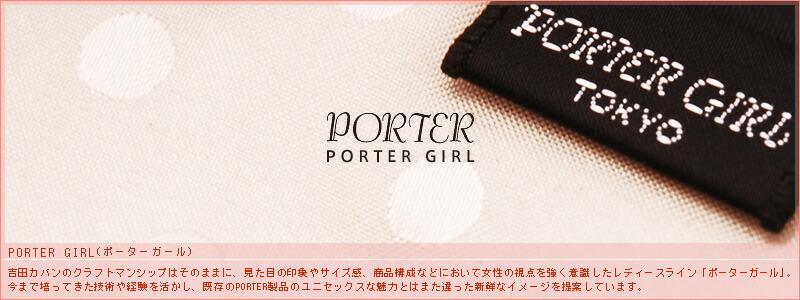 吉田カバン PORTER GIRL(ポーターガール)