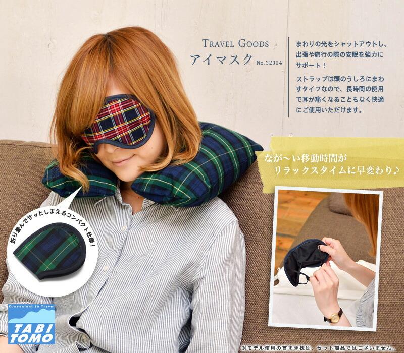 TABITOMO(タビトモ)のトラベルグッズ アイマスク