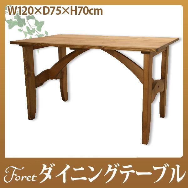 foretダイニングテーブル