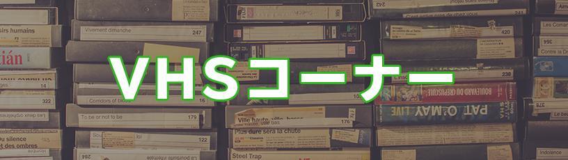 VHSコーナー