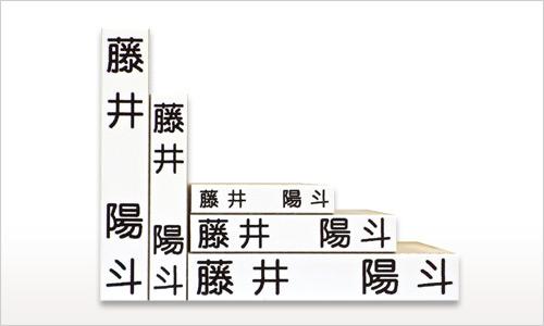 お名前スタンプ 漢字 5本セット