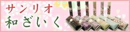 商品バナー:サンリオ和ざいく