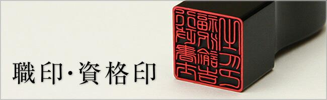 職印(角印)(会社のはんこ)