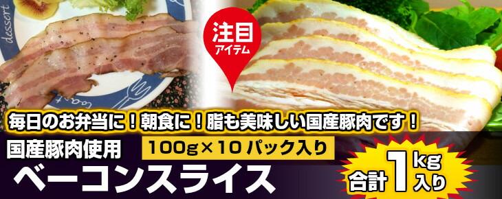 国産豚肉使用 ベーコンスライス 100gパック×10パック