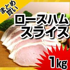 国産豚肉ロースハムスライス 100g×10パック
