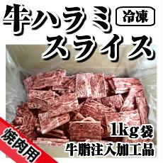 冷凍牛ハラミスライス焼肉用