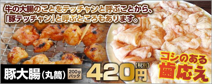 豚大腸(丸筒) 200gパック