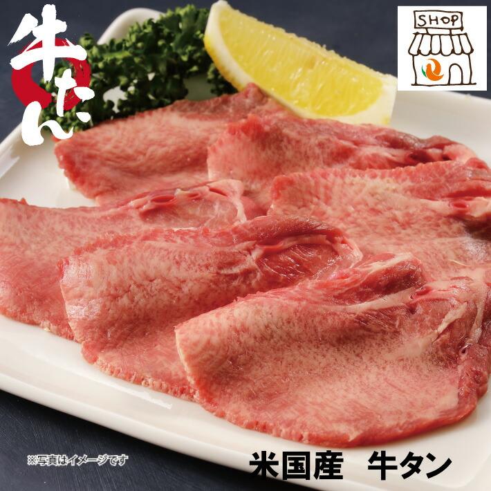 【冷凍】牛タンスライス 200gパック