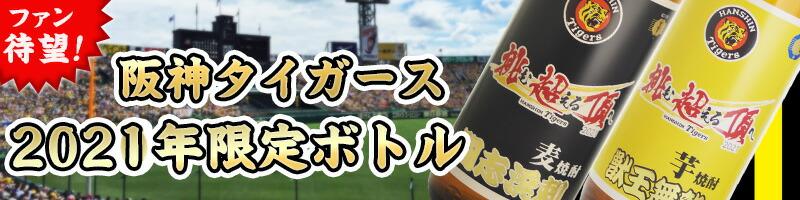 阪神タイガースボトル