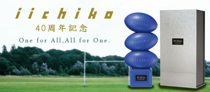 40周年記念商品 iichiko40