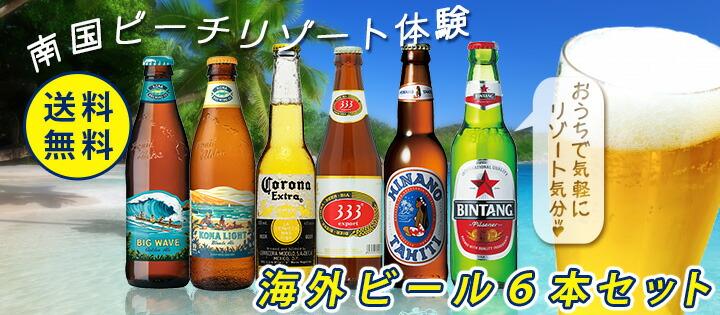 南国ビールセット