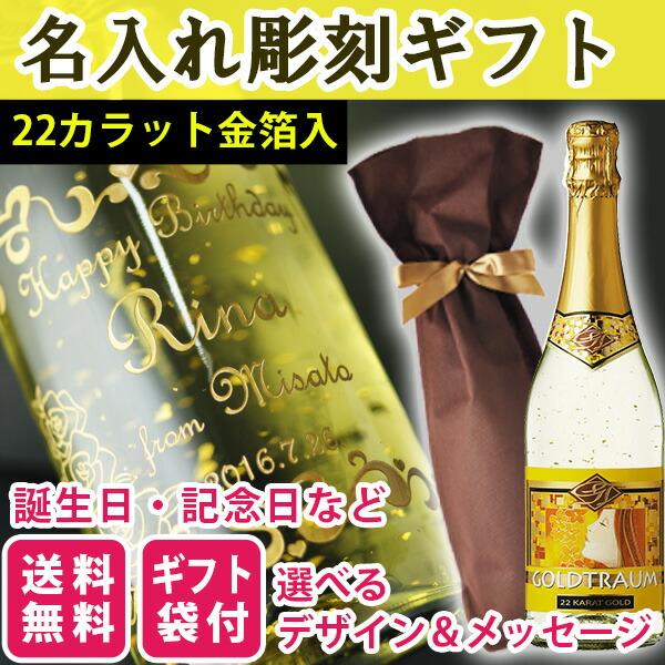 記念日名入れ彫刻ギフト 金箔入りスパークリングワイン フェリスタス