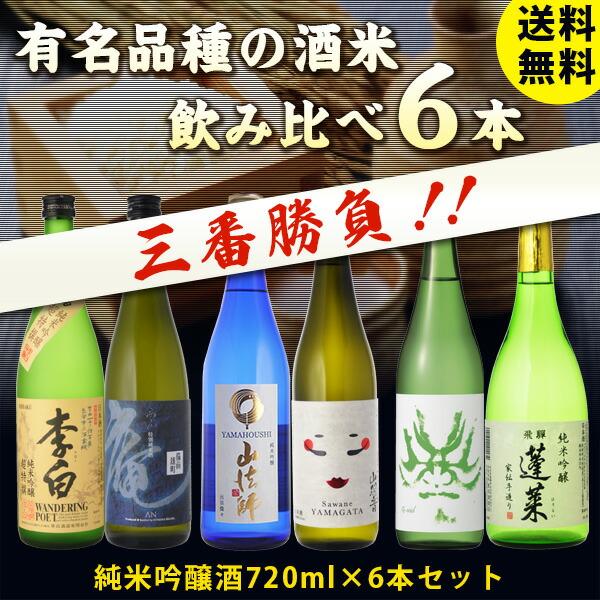 日本酒セット 有名品種の酒米飲み比べ三番勝負