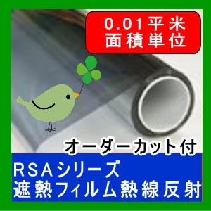 遮熱フィルム熱線反射タイプ 6種RSAシリーズ 透明ガラス用