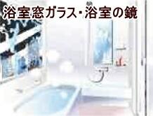 浴室内鏡に最適
