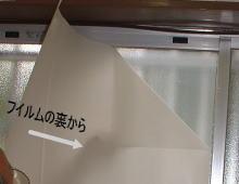 裏側の離形紙を位置がずれないよう徐々にはがす。