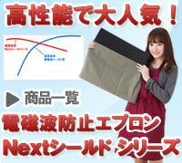 IH電磁波対策防止エプロン Nextシールド・プラス シリーズ商品一覧