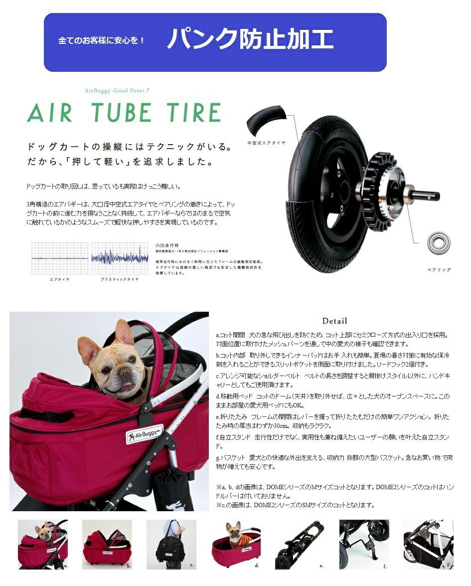 【ドッグカート】写心家ホタパパさん監修の元、開発された大型犬用カート!AirBuggy for dog エアバギー ドッグカート