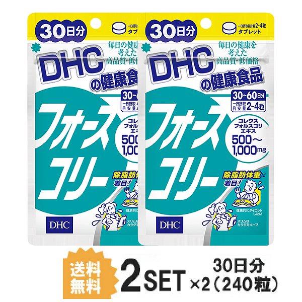 【2パック】 DHC フォースコリー 30日分×2パック (240粒)