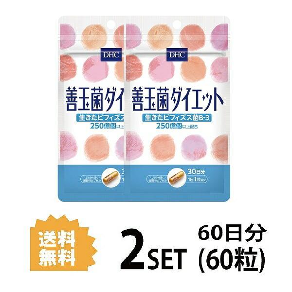 【2パック】 DHC 善玉菌ダイエット 30日分×2パック (60粒)