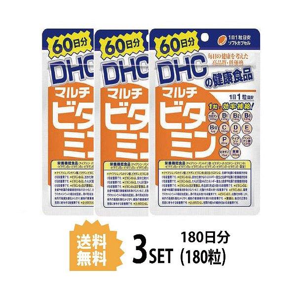 【3パック】 DHC マルチビタミン 60日分×3パック (180粒)