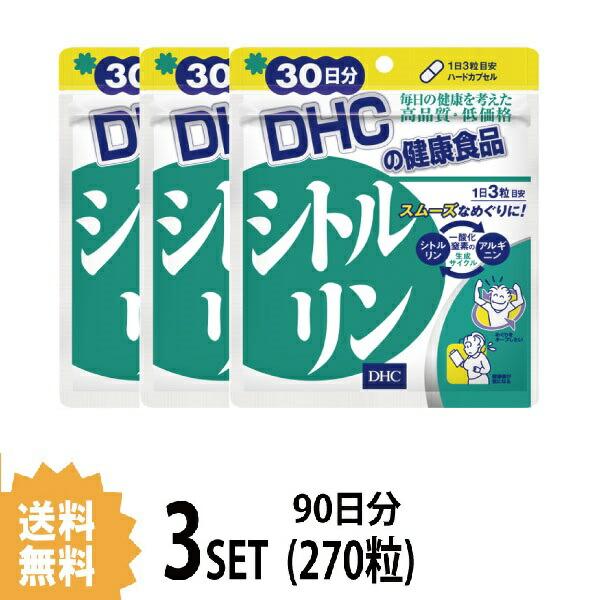 【3パック】 DHC シトルリン 30日分×3パック (270粒)