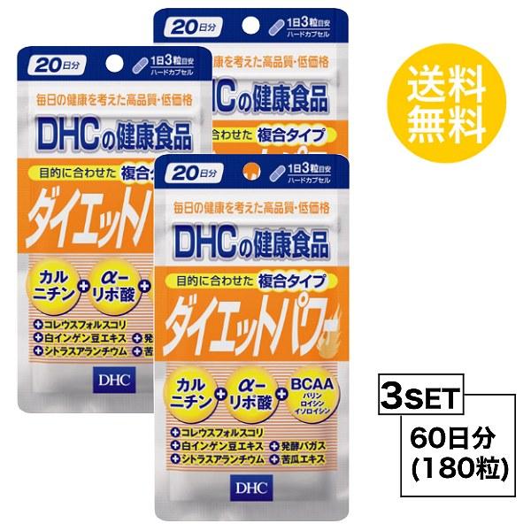 【3個セット】【送料無料】 DHC ダイエットパワー 20日分×3パック (180粒)