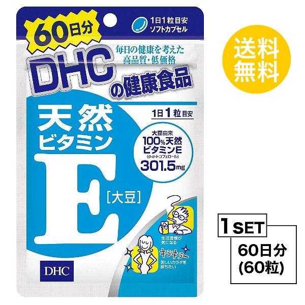 DHC 天然ビタミンE 大豆 60日分 (60粒)