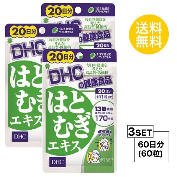 【3個セット】【送料無料】 DHC はとむぎエキス 20日分×3パック (60粒)